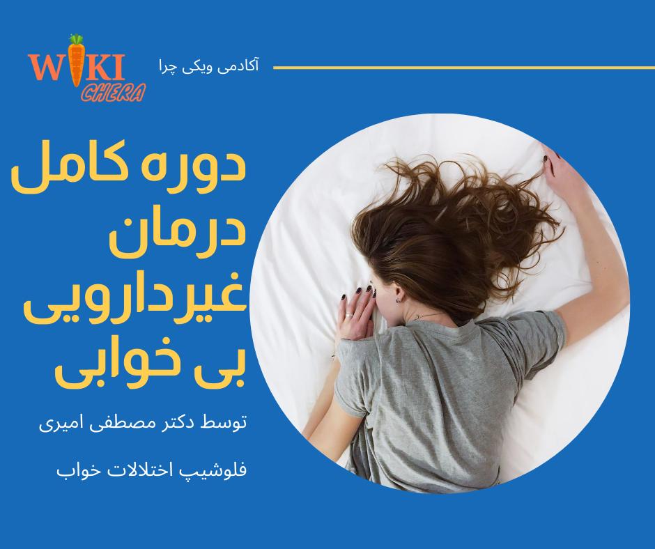 پکیج درمان بی خوابی