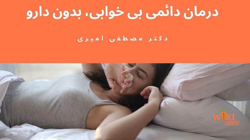 درمان کامل یی خوابی بدون دارو