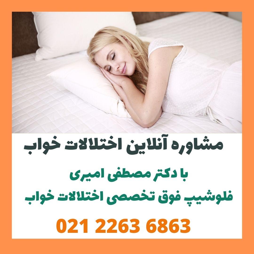 متخصص اختلالات خواب