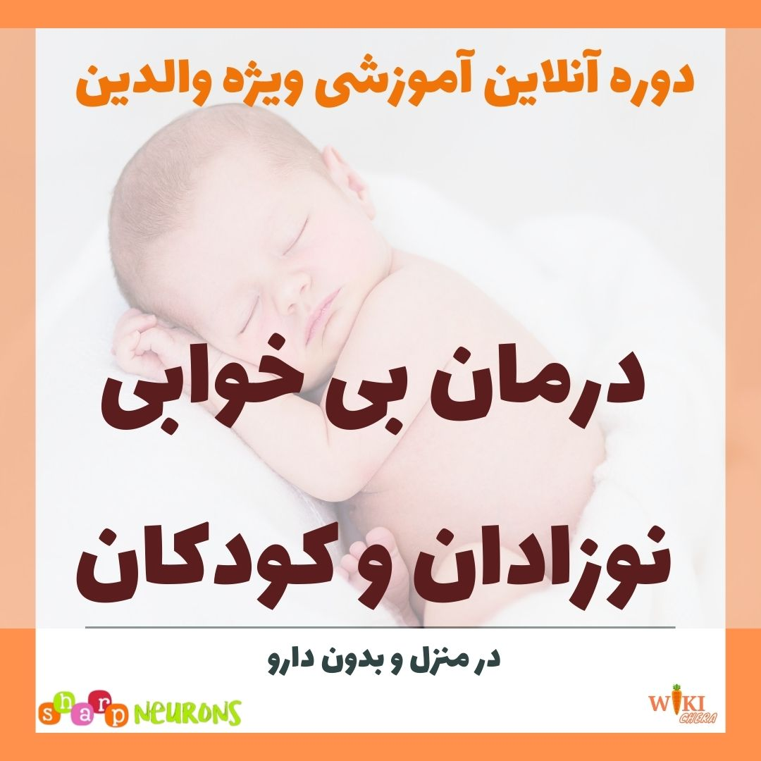 درمان بیخوابی کودک